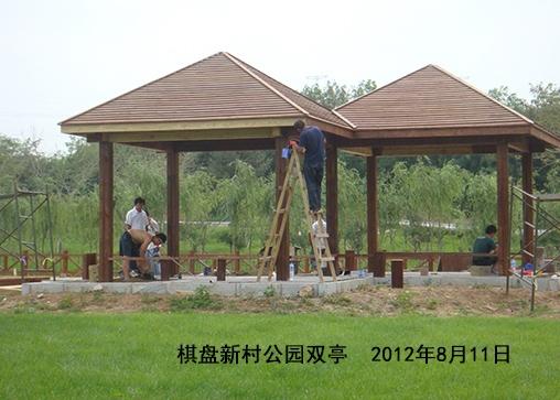 棋盘新村公园双亭