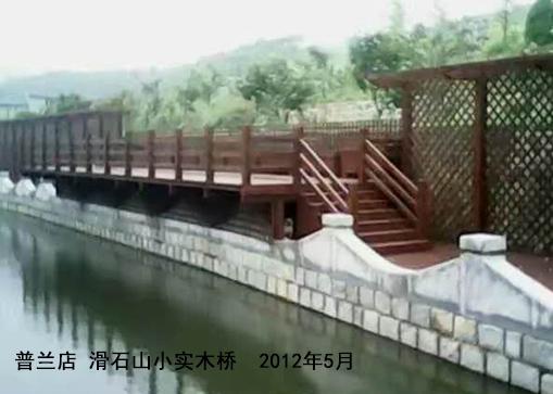 滑石山小实木桥