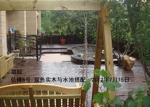 双色实木水池搭配